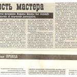 -Russia, Prensa Estatal,2002