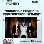 Trio Rondo, Irkutsk