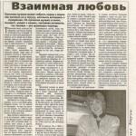 Rusia, Irkutsk, 2002